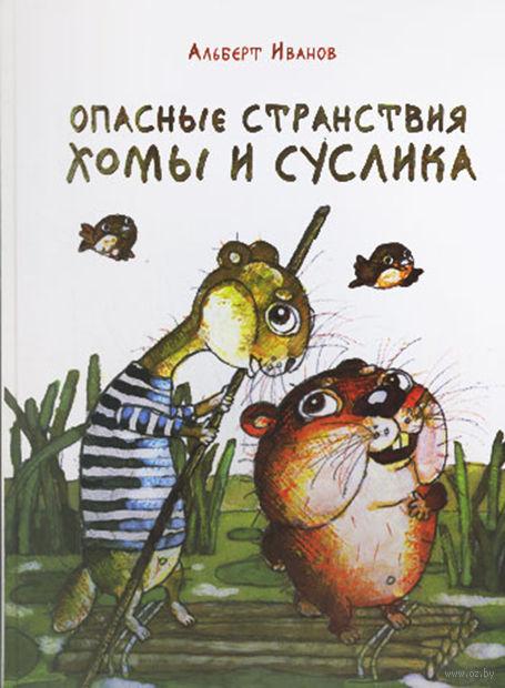 Опасные странствия Хомы и Суслика. Альберт Иванов
