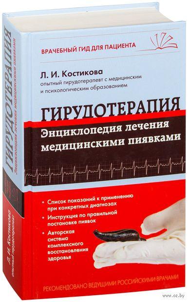 Гирудотерапия. Энциклопедия лечения медицинскими пиявками. Любовь Костикова