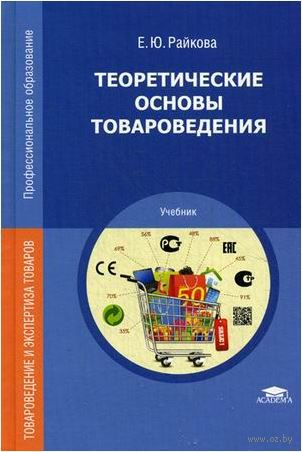 Теоретические основы товароведения — фото, картинка