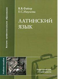 Латинский язык. В. Файер, Е. Наумова