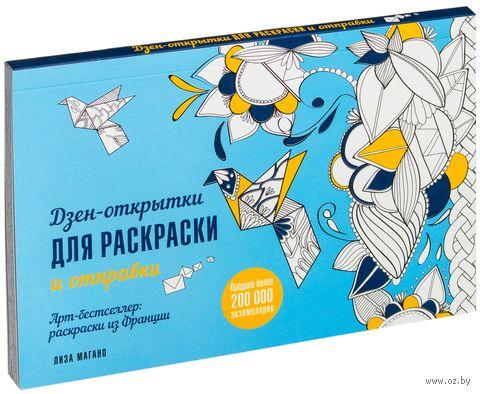 Дзен-открытки для раскраски и отправки. Лиза Магано