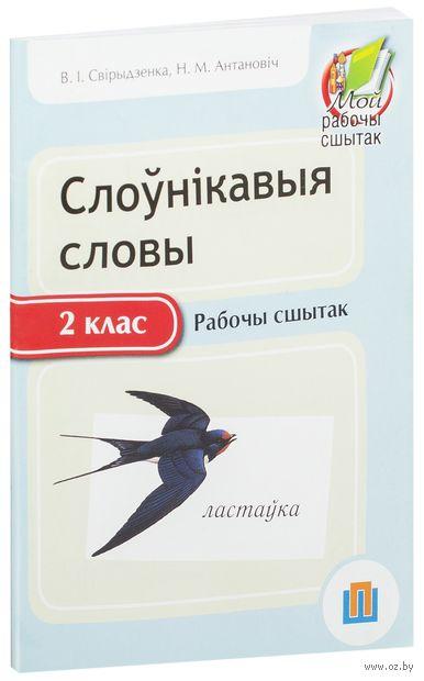 Слоўнікавыя словы. 2 клас — фото, картинка