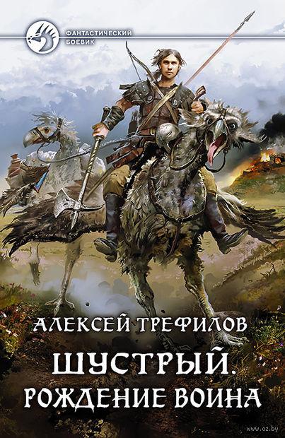 Шустрый. Рождение воина. Алексей Трефилов