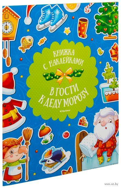 В гости к Деду Морозу. Д. Плаксунова