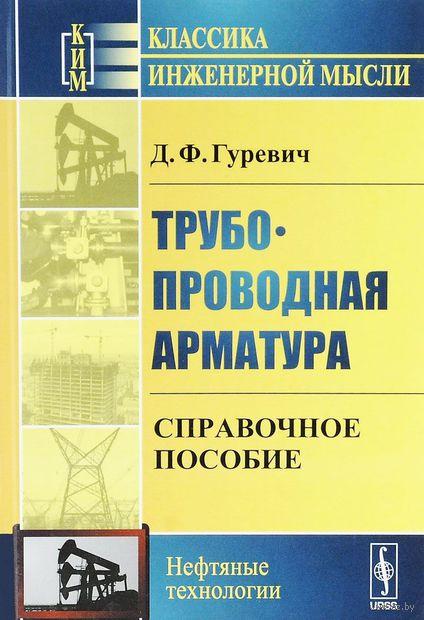 Трубопроводная арматура — фото, картинка