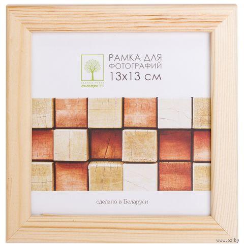 Рамка деревянная со стеклом (13x13 см; арт. Д18С) — фото, картинка