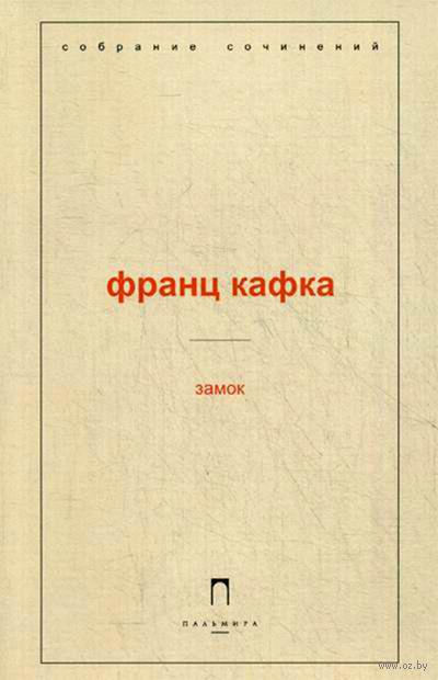 Собрание сочинений Франца Кафки. Том 2: Замок — фото, картинка