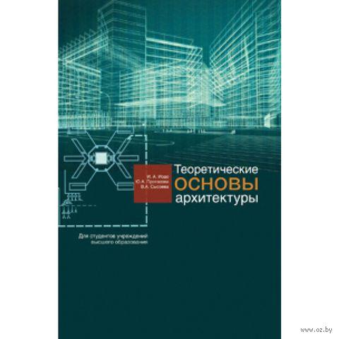 Теоретические основы архитектуры — фото, картинка