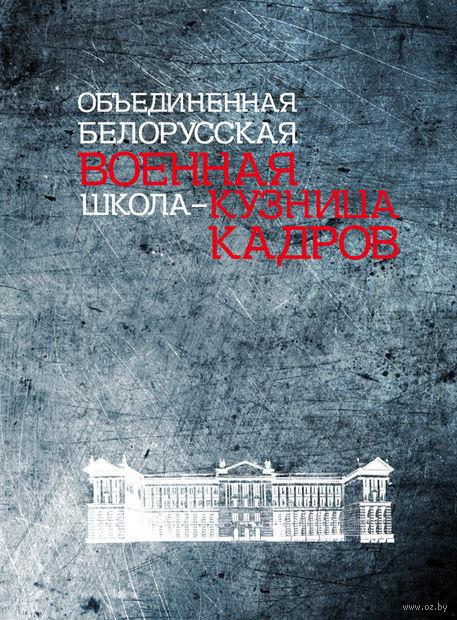Объединенная белорусская военная школа - кузница кадров — фото, картинка