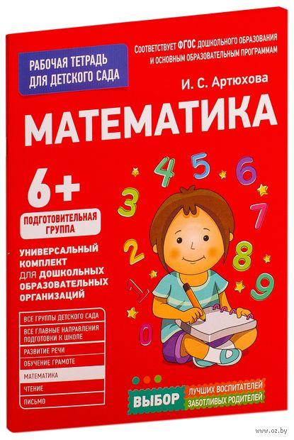 Рабочая тетрадь для детского сада. Математика. Подготовительная группа — фото, картинка