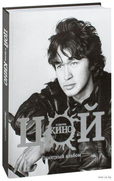 """Виктор Цой и группа """"Кино"""". Памятный альбом — фото, картинка"""