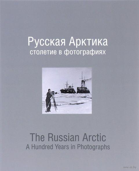 Русская Арктика. Столетие в фотографиях — фото, картинка