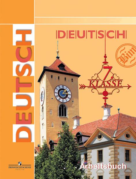 Немецкий язык. 7 класс. Рабочая тетрадь — фото, картинка