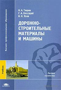 Дорожно-строительные материалы и машины. Николай Тюрин, Геннадий Бессараб, Владимир Язов