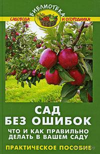 Сад без ошибок. Что и как правильно делать в вашем саду. Валентина Бурова