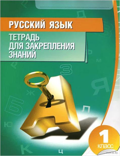 Русский язык. Тетрадь для закрепления знаний. 1 класс