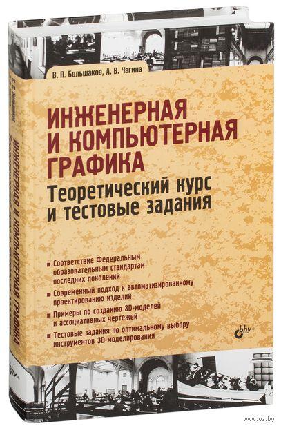 Инженерная и компьютерная графика. Владимир Большаков, В. Тозик, Анна Чагина