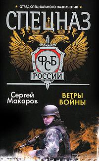 Спецназ ФСБ России. Ветры войны. Сергей Макаров