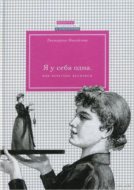 Я у себя одна, или Веретено Василисы. Екатерина Михайлова