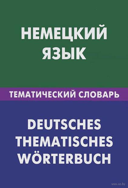 Немецкий язык. Тематический словарь — фото, картинка
