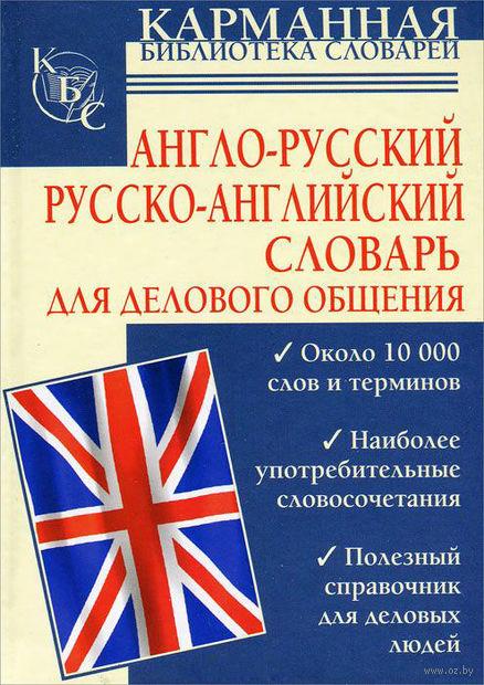 Англо-русский. Русско-английский словарь для делового общения — фото, картинка