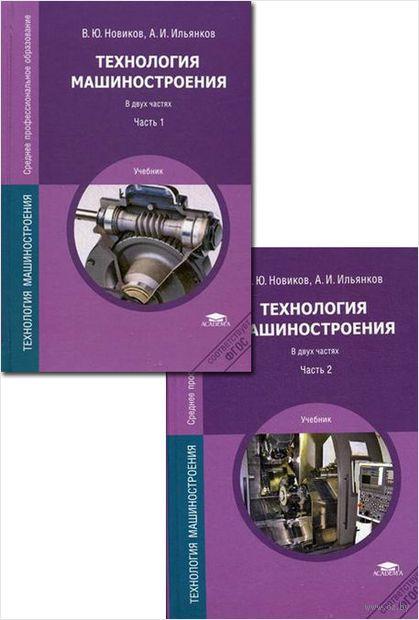 Технология машиностроения (в двух частях). Владимир Новиков, Александр Ильянков