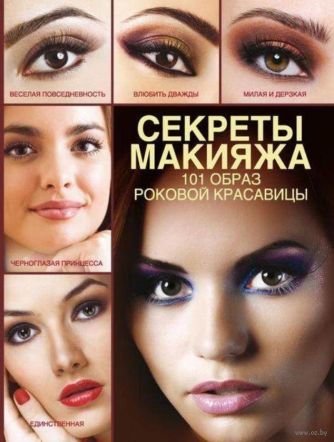Секреты макияжа. 101 образ роковой красавицы. Э. Пчелкина