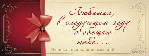 Любимая, в следующем году я обещаю тебе.... Н. Дубенюк