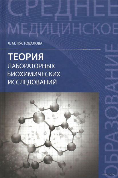 Теория лабораторных биохимических исследований. Лидия Пустовалова