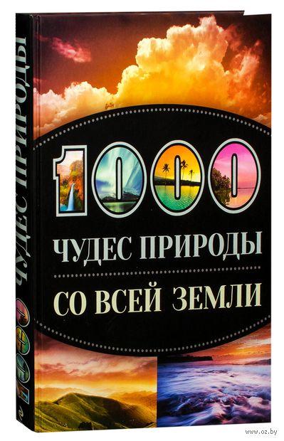 1000 чудес природы со всей Земли. Татьяна Кигим, Ольга Колобенина, Елизавета Утко