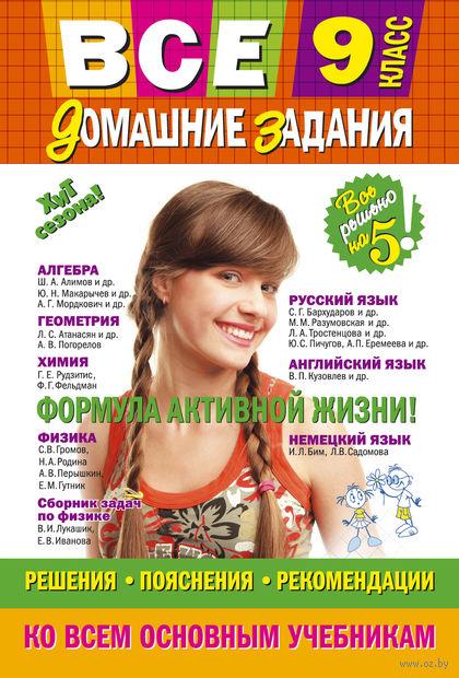 Все домашние задания. 9 класс. Решения, пояснения, рекомендации (покет)