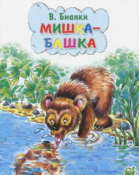 Мишка-башка. Виталий Бианки