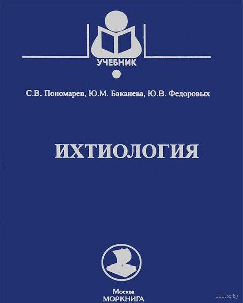 Ихтиология. Сергей Пономарев, Юлия Баканева, Юлия Федоровых