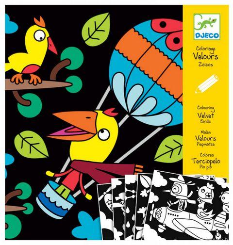"""Набор для рисования """"Бархатистые картинки. Птицы"""""""