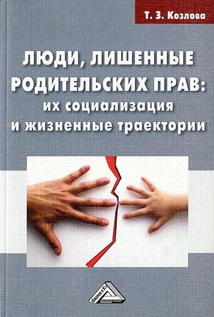 Люди, лишенные родительских прав. Их социализация и жизненные траектории. Татьяна Козлова