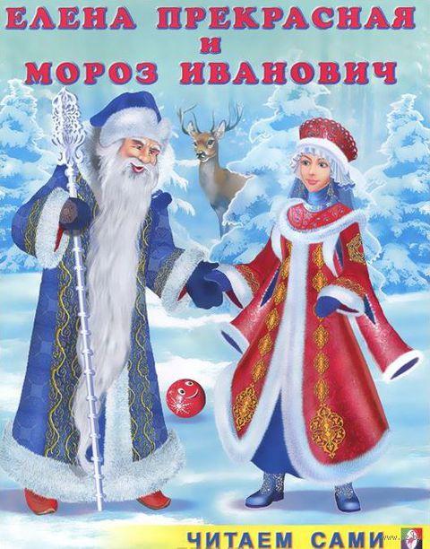 Елена Прекрасная и Мороз Иванович. Ирина Гурина