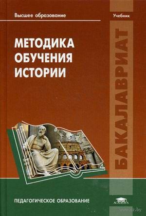 Методика обучения истории. Владимир Барабанов, Н. Лазукова, Э. Ванина