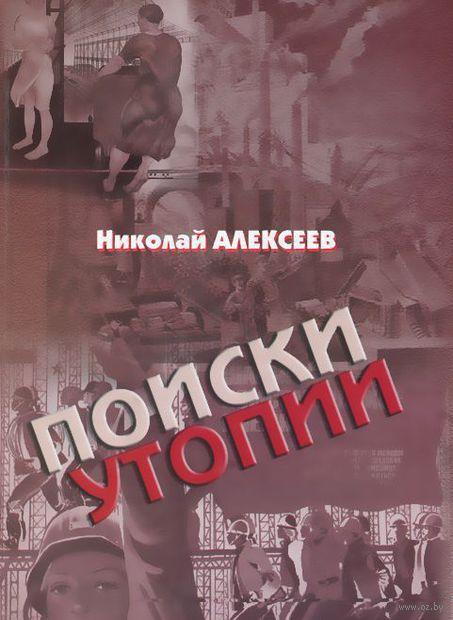 Поиски утопии. Николай Алексеев