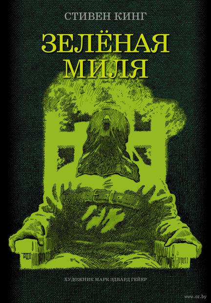 Зеленая миля. Стивен Кинг