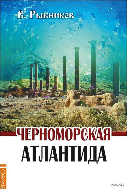 Черноморская Атлантида. Владимир Рыбников
