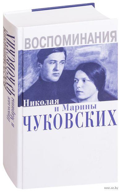 Воспоминания. Марина Чуковская, Николай Чуковский