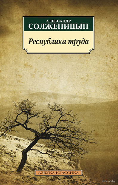 Республика труда. Александр Солженицын