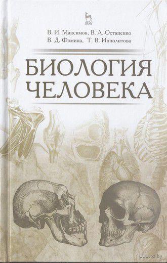 Биология человека. Владимир Максимов, В. Фомина, В. Остапенко