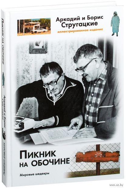 Пикник на обочине. Аркадий Стругацкий, Борис Стругацкий