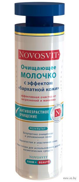 """Молочко для лица """"С эффектом бархатной кожи"""" (200 мл) — фото, картинка"""