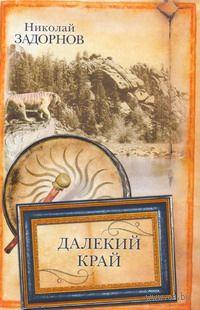 Далекий край. Николай Задорнов