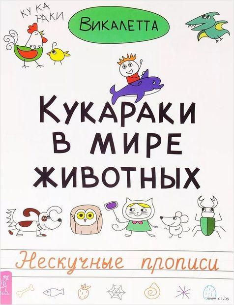 Кукараки в мире животных — фото, картинка