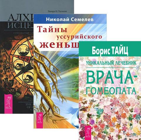 Гомеопатия и траволечение (комплект из 3-х книг) — фото, картинка