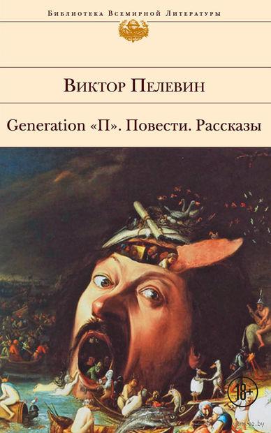 """Generation """"П"""". Повести. Рассказы — фото, картинка"""