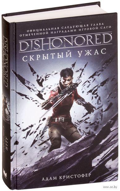 Dishonored. Скрытый ужас — фото, картинка